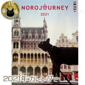 【2021年・猫のカレンダー】ヨーロッパを旅してしまった猫と12ヶ月 黒猫ノロ壁掛けカレンダー(グリーティングライフ 猫雑貨 猫グッズ ネコ雑貨 ねこ柄 キャット)