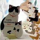 【猫のカレンダー】2021年 猫ダイカットカレンダー 親子猫(グリーティングライフ 猫雑貨 ねこ雑貨 ネコ雑貨 猫グッ…