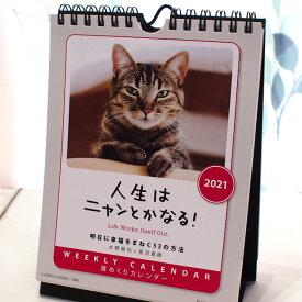 【2021年・猫のカレンダー「人生はニャンとかなる!」(週めくり・卓上・壁掛け兼用)(猫雑貨 猫グッズ ネコ雑貨 ねこ柄 キャット)