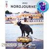 2022年猫カレンダーヨーロッパを旅してしまった猫と12ヶ月黒猫ノロ壁掛けカレンダー文房具ステーショナリー猫雑貨ネコグッズねこキャットグリーティングライフ