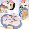 猫のカレンダー2022年猫ダイカットカレンダーリラックス猫卓上カレンダー文房具ステーショナリー猫雑貨ネコグッズねこキャットグリーティングライフ