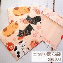 猫のぽち袋(熨斗袋) 二つ折りぽち袋 日本猫 3枚入り【WANOWA】(ミニ封筒 ポチ袋 猫雑貨 猫グッズ ネコ雑貨 ねこ柄 …