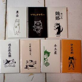猫のぽち袋 もりのはんこやさんシリーズ(3枚入り)(ミニ封筒 ポチ袋 猫雑貨 猫グッズ ネコ雑貨 ねこ柄 キャット)EC