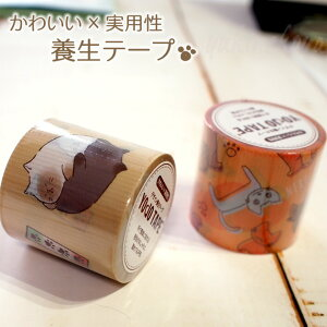 ネコ柄 養生テープ YOJOTAPE 《小屋女子DIY》(猫雑貨 猫グッズ ネコ雑貨 ねこ柄 キャット)