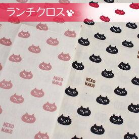 猫柄ランチクロス 「ネコマンジュウ」イタズラネコ(黒猫 小風呂敷 バンダナ おべんとう お弁当包み 給食ナフキン フレンズヒル ピンク・イエロー 猫雑貨 猫グッズ ネコ雑貨 ねこ柄 キャット)