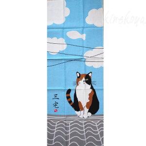 【猫の手ぬぐい】三毛猫三宅さん手ぬぐい【やねのみやけさん・wasabi】(手拭いフレンズヒル猫雑貨猫グッズネコ雑貨ねこ柄キャット)
