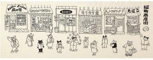 猫柄注染手ぬぐい【猫町商店街】(こじましん・日本製)(手拭い猫雑貨猫グッズネコ雑貨ねこ柄キャット)