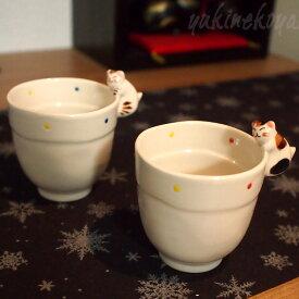 猫よじのぼり湯呑み【有田焼・菊祥】(湯のみ 湯飲み茶碗 和風 和陶器 猫雑貨 ネコグッズ ねこ キャット)