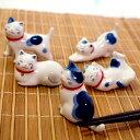 【猫の箸置き】なごみ猫 箸置き5匹セット(染錦)★薬師窯(猫雑貨 ネコグッズ ねこ キャット)