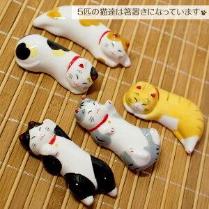 【猫の箸置き】うたたね猫箸置き5匹セット★薬師窯(猫雑貨ネコグッズねこキャット)