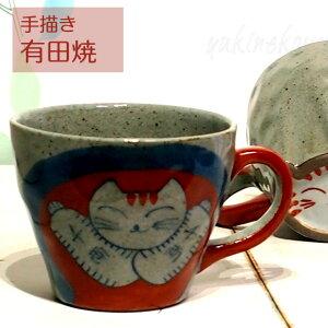 猫柄のマグカップ遊ねこマグ【有田焼・手描き】(湯のみ湯飲み茶碗和風和陶器猫雑貨猫グッズネコ雑貨ねこ柄キャット)