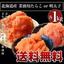 業務用 送料無料 北海道産 明太子 たらこ1kg どちらかを選択 タラコ めんたいこ 訳あり わけあり バラ子 ご飯 生たら…