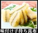 ヤマニの【子持ち昆布】(数の子昆布)最高級料亭の味