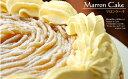 北海道限定【マロンケーキ】モンブラン好きにはたまりません!なんと21センチ〜送料無料【ギフトにも】 【送料無料】