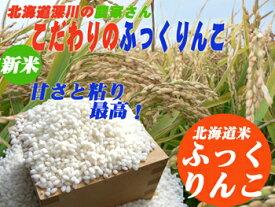 【北海道米】ふっくりんこ5kg【プロ御用達のお米】北海道深川産こだわりの農家さんから直送【こりっきり!おすすめ価格】【keyword0323_rice】