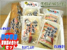 田中青果漬物セットAセットとっても喜ぶやん衆のお漬物ですギフト対応OK 漬物 漬け物 つけもの ニシン 鰊 鮭 シャケ 大根 セット 北海道 ギフト 贈り物 プレゼント ランキング 海産物 水産物