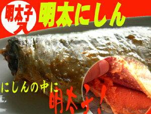 明太にしん特大2尾セットビリッと辛いにしん焼きはいかがですか? 明太子 めんたいこ にしん ニシン 鰊 魚 焼き魚 和食 ご飯 北海道 ギフト 贈り物 プレゼント ランキング 海産物 水産物