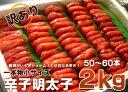 業務用明太子2kgが衝撃の価格!【一本物】大人気商品で大特売!限定数で終了致します!