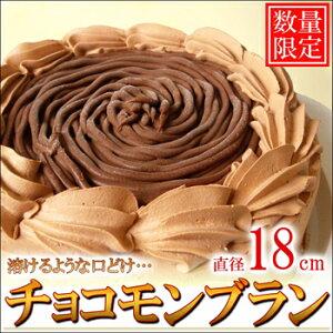 北海道チョコモンブラン 【贈り物に】6号18cm/高級チョコレート使用
