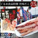 北海道産 旨味だこ 75g メール便で送料無料 ぐるめ食品 増毛 たこ 干物 タコ 蛸 おつまみ 酒 お酒 海産物 お墨付き 贈り物ギフトにも