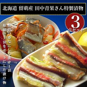 やん衆鮭漬けセット/やん衆にしん漬け田中青果さん特製漬物3点セット 漬物 つけもの 北海道 田中青果 ニシン にしん 鮭 シャケ 留萌 やん衆にしん漬け ごはん るもい