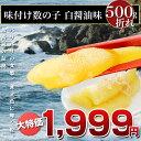 【訳あり】味付け 数の子 白醤油味 500g折れ 数の子 わけあり ワケあり かずのこ ご家庭用 ご自宅用 イベント 北海道…