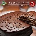 【北海道限定】函館スイーツウワサのチョコレートケーキお子様に大人気のパーティーケーキです チョコ チョコレート …
