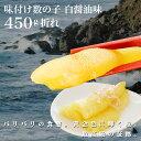 【訳あり】味付け 数の子 白醤油味 450g折れ 数の子 わけあり ワケあり かずのこ ご家庭用 ご自宅用 イベント 北海道…