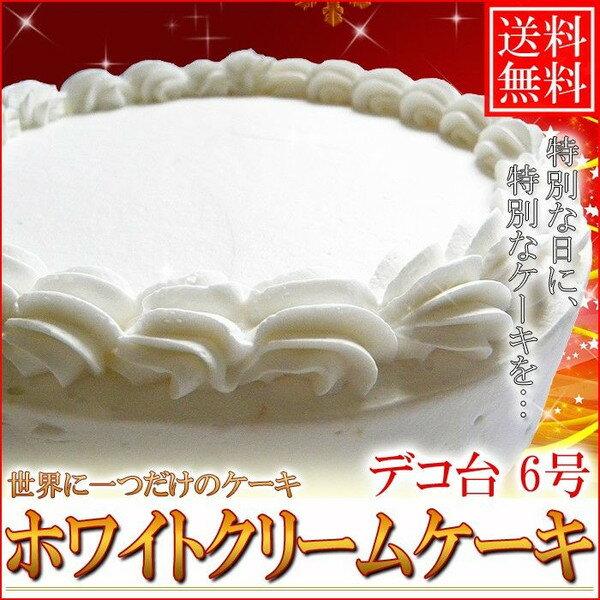 北海道限定 ホワイトクリームケーキデコレーション直径18cm/6号送料無料【ギフトにも】