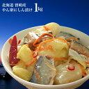 やん衆 にしん漬け 1kg 留萌伝統の味 漬物 つけもの 北海道 田中青果 ニシン にしん 留萌 やん衆にしん漬け 北海道や…
