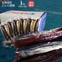 【送料無料】プレゼントあり♪にしん 本燻製 鰊(ニシン)の燻製 200g×5袋【お買い得パックセット】【業務用】【北海…