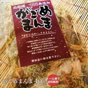 【メール便で送料無料】TV(ヒルナンデス)で紹介!がごめまんま40g 北海道の収穫量が少ない貴重な昆布がごめのふりかけ こんぶ コンブ ふりかけ ホッカイドウ 昆布 がごめ ガゴメ 味噌汁 みそ