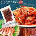 訳あり 北海道産 カット 鮭とば 150g 北海道(ホッカイドウ) 鮭とば メール便 送料無料 おつまみ 簡易包装 トバ シャケ…