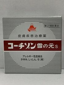 【第(2)類医薬品】コーチゾン雪の元S 15g