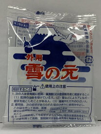 【第3類医薬品】外用雪の元(ブリキ缶) 20g
