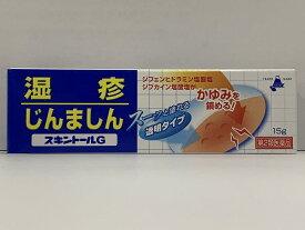 【第2類医薬品】スキントールG 15g