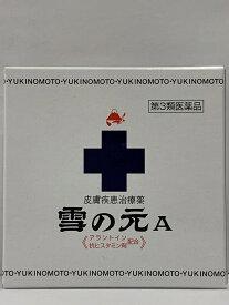 【第3類医薬品】雪の元A 15g