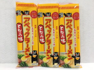 【3袋セット!!】アベックラーメンとんこつ味 180g 3袋セット 五木食品 豚骨 とんこつ らーめん 熊本 九州 送料無料