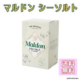 マルドン シーソルト 250g 塩 しお 海塩 食塩 ソルト Maldons Sea Salt 送料無料