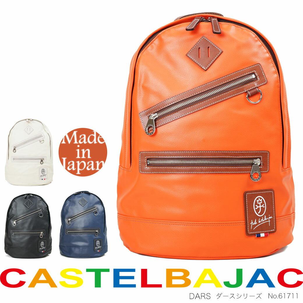 送料無料 リュック バックパック CASTELBAJAC カステルバジャック ダースシリーズ ナイロン系 リュック 軽量 大容量 メンズバッグ メンズ プレゼント ギフト ブランド ランキング 通勤バッグ