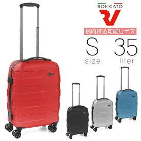 スーツケース キャリーケース 機内持ち込み可能 メンズ RONCATO ロンカート RV-18 旅行 出張 小型 35L Sサイズ ポリカーボネート ハード ファスナータイプ イタリア製 縦型 TSAロック 4輪 軽量 メンズバッグ 父の日 プレゼント 鞄 かばん カバン bag (5803) 送料無料