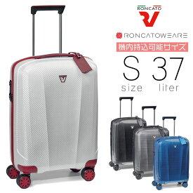 超軽量 機内持ち込み スーツケース キャリーケース キャリーバッグ メンズ RONCATO ロンカート We Are ウィアー 旅行 出張 海外旅行 37L Sサイズ ハード ファスナータイプ 縦型 TSAロック 4輪 軽量 メンズバッグ ブランド (5953)