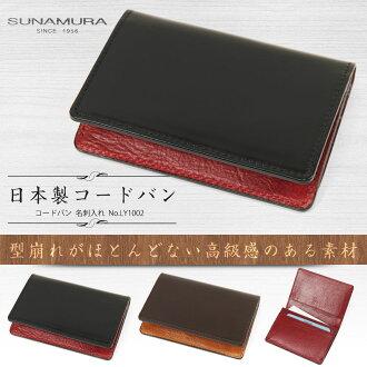 명함 보관함 맨즈 카드상자 SUNAMURA 모래 얼룩짐 재팬 코도반 명함 케이스 가죽 코도반(말가죽) 소품 일본제 선물 기프트 브랜드 랭킹