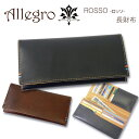 【店内全品送料無料&キャッシュレス5%還元】長財布 メンズ 長サイフ Allegro アレグロ Rosso ロッソ 本革 イタリアン…