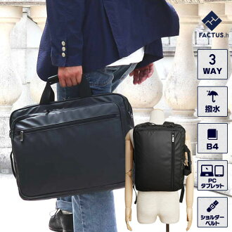 FACTUS factor business bag men briefcase 1680D polyester 3way light weight water repellency black B4 fa304