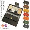 동전 지갑 남성 LIBERO (リベロ) 도치기 가죽 지갑 지갑 가죽 소가죽 지갑 일본 업체 브랜드 순위 선물 선물