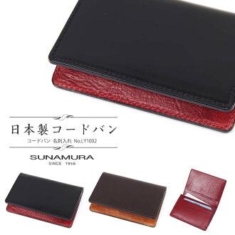 SUNAMURA (snamura) 日本馬臀皮馬臀名片盒名片夾
