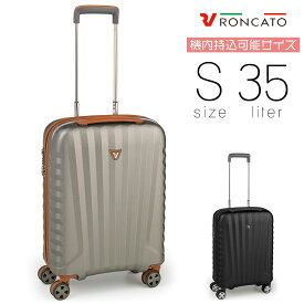 【20周年記念クーポン配布中!】スーツケース キャリーケース メンズ RONCATO ロンカート E-LITE 旅行 出張 大型 35L Sサイズ ポリカーボネート ハード ファスナータイプ 機内持ち込み イタリア製 縦型 TSAロック 4輪 軽量 メンズバッグ 父の日 プレゼント