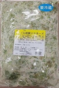 山菜 小鉢 こごみ胡麻マヨネーズ1kg×12p(p1300円税別)業務用 ヤヨイ