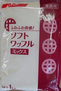 ふわふわ食感 ソフトワッフル(ミックス)1kg×10P(p640円税別)業務用 ヤヨイ